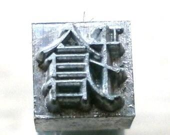 Japanese Typewriter Key - Metal Stamp - Kanji Stamp - Chinese Character - Vintage Typewriter key Plunder Rob Take by Force