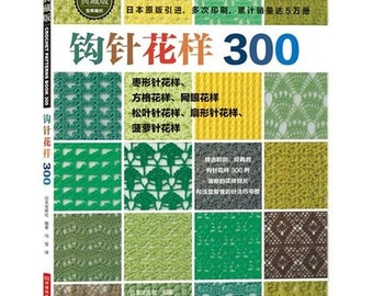 Japanese Craft Book Crochet Patterns Book 300 ( In Chinese)