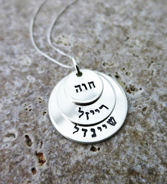 Hebrew Name Necklace - Sterling Silver Stacked Disc Necklace - Hebrew or English - Custom Jewelry - Personalized Name Necklace - Mom Jewelry
