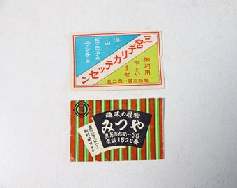 2pc Japanese vintage Matchbox labels