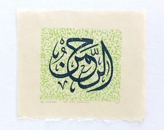 linocut - AR-RAHMAN / printmaking / block print / blue and green / arabic calligraphy / al rahman / names of God