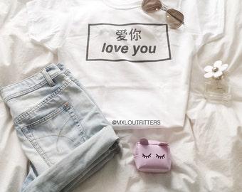 Love You 爱你 t-shirt © Design by Maggie Liu