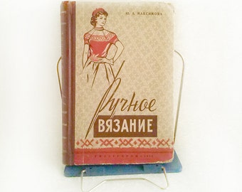 Soviet Knitting Crochet Book, Russian Guide to Retro Knit and Crocheting, Hobby Craft Stitching Patterns, Vintage Fashion Moscow 1958
