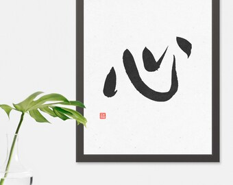 Love Kanji Japanese Heart 'Kokoro' 心 Inspirational Printable Art Calligraphy Print Digital Wall Decor