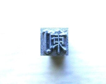 Japanese Typewriter Key - Metal Stamp - Kanji Stamp - Chinese Character - Vintage Typewriter key  Stamp Stab Prick
