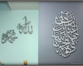 Contemporary Islamic calligraphy - A beautiful Islamic wall decor with intricate details - Islam wall art