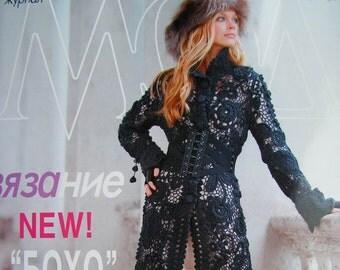Crochet patterns Fashion Magazine, Zhurnal Mod No 572 Fall Winter issue Free form jackets, Irish lace dress, coat, skirt, cardigan