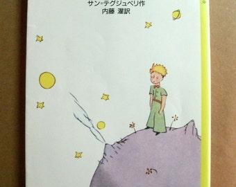The Little Prince Antoine de Saint-Exupéry Le Petit Prince Japanese Language French Novel Vintage Book French Children's Novel