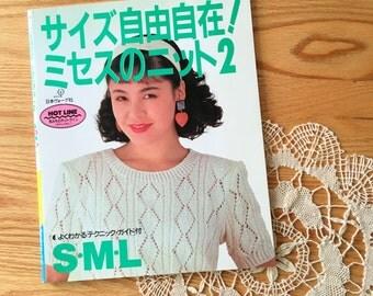 Vintage Japanese Craft Book, Knit Size Adjustment, Knit Blouse Pattern, Knit Suit Pattern, Spring Knitting, Summer Knitting