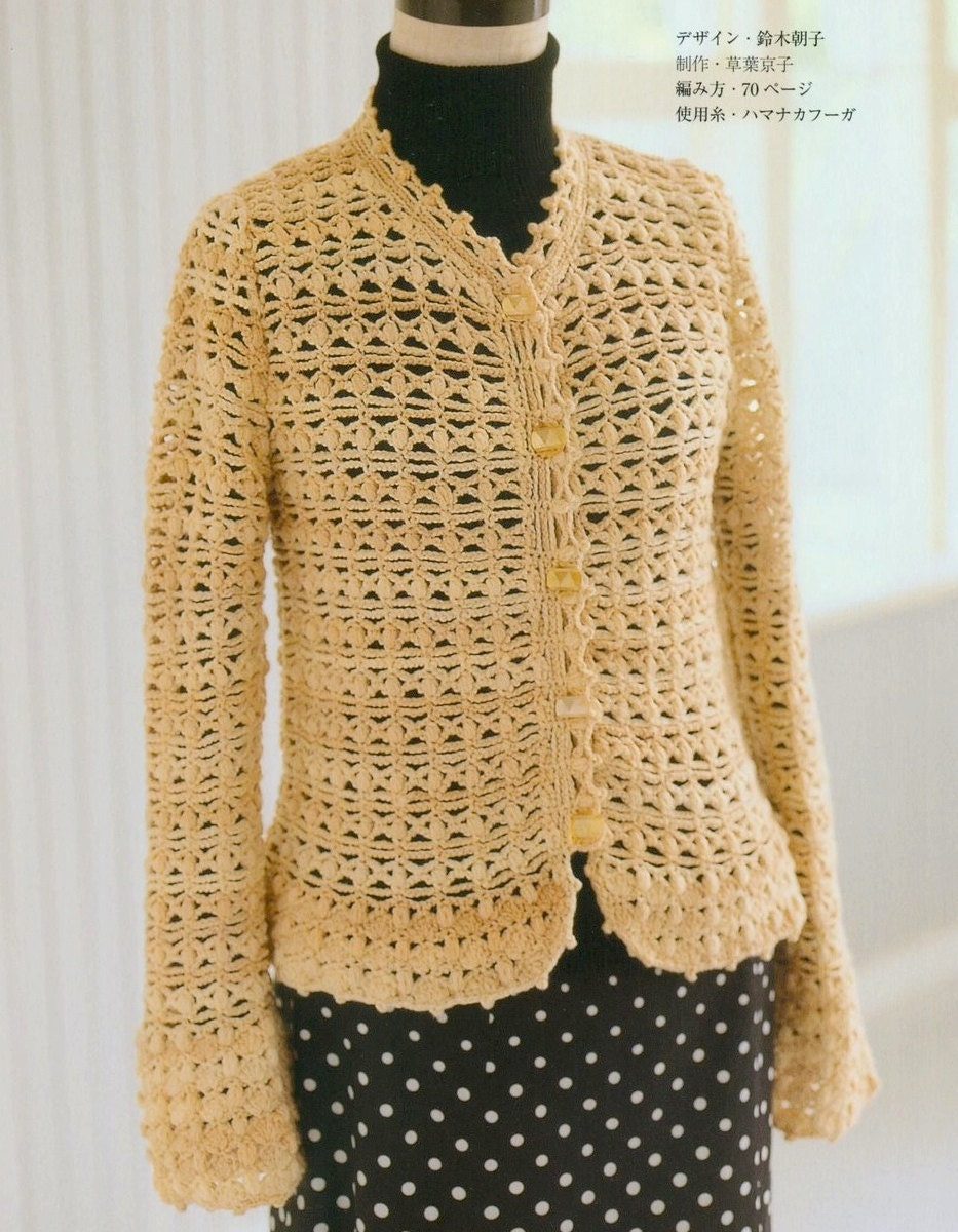 Crochet Pattern Pdf For Ladies Cardigan With Picot Edging