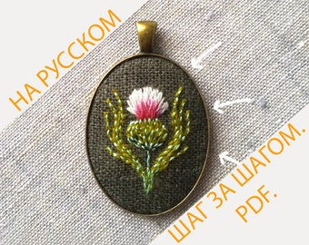How to put embroidery in the setting PERFECT tutorial. cross stitching pendant brooch earrings instruction manual in Russian