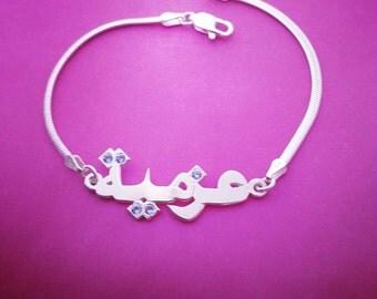 Arabic Name Bracelet Silver Name Bracelet Name On Bracelet Arabic Nameplate Bracelet Arabic Bracelet Silver Custom Farsi Bracelet