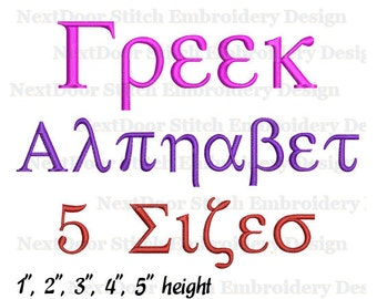 Greek font embroidery design, Greek Alphabet,  includes BX files ,  font-023