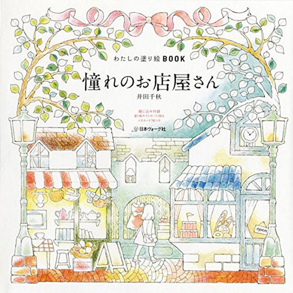 like this item - Japanese Coloring Books
