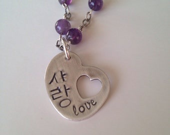 Hand Stamped LOVE / Sarang In Korean Hangul With Amethyst
