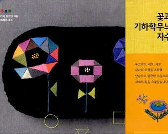 EMBROIDERY Flower and Geometric Shape - Craft Book