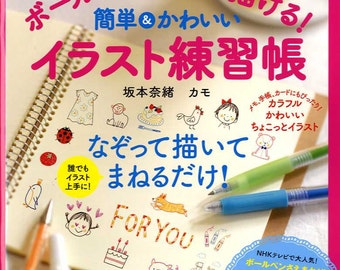 Kamo's Write In It Ballpoint Pen Illustration Lesson Book - Japanese Craft Book