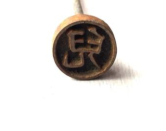 Vintage Japanese Yakiin Branding Iron - Child B2-71