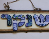 Personalized door sign with Hebrew letter, wood and polymer clay millefiori