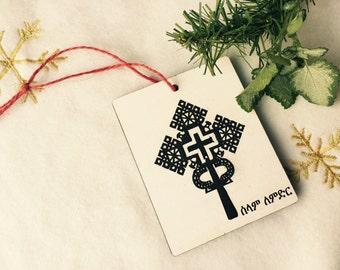 Ethiopian Coptic Cross Amharic Ornament