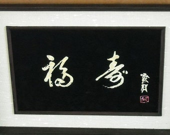 Japanese Wall Decor, Calligraphy Art Japanese, Mother of Pearl oriental characters painting Asian decor original