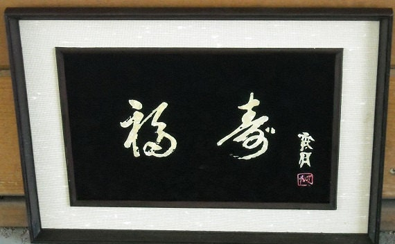 japanese wall decor calligraphy art japanese mother of pearl. Black Bedroom Furniture Sets. Home Design Ideas