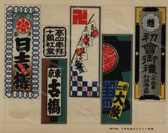 1928 Japanese Advertising art- Japanese writing- symbols- figures - Double sided -wall art- art decor-Clip art- Decorative art-  Ephemeral -