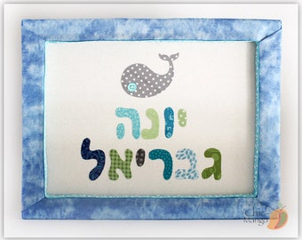 Jewish name wall art hebrew name sign personalized jewish hebrew name gift whale room decor jewish gift jewish name wall art negle Gallery