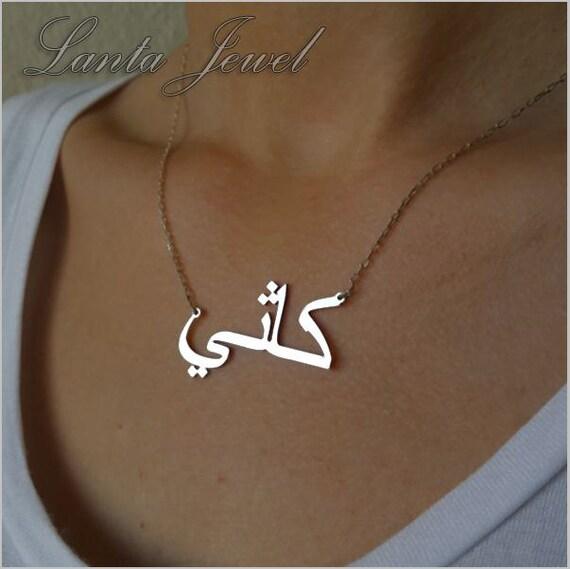 petit collier arabe collier en argent sterling par chokerandchoker. Black Bedroom Furniture Sets. Home Design Ideas