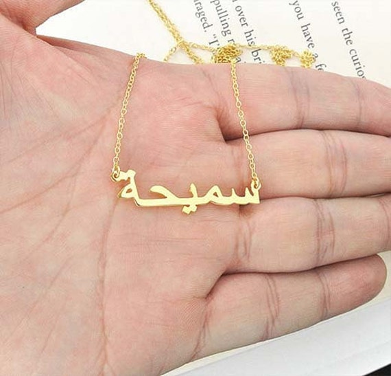 18k solid gold arabic name necklace personalized islam necklace
