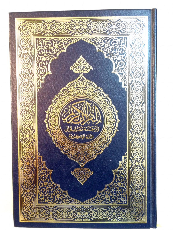 the holy quran arabic pdf