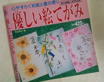 Japanese craft book - new original japan - Stamping technique and card making japanese book - Papercraft Patterns and tutorials DIY