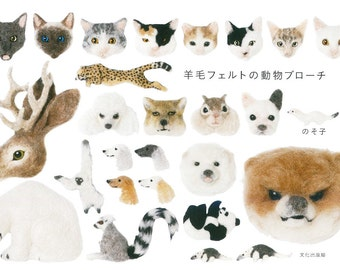 Cute! Animal Felt Broach -  Zakka Japanese Craft Book