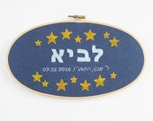 Boy's Hebrew name art ,Personalized Jewish baby gift, kid's room decor, Baby name wall art, Embroidery hoop, baby shower gift