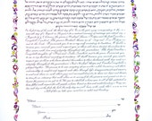 Sepharadi inspired Ketubah with personal symbols incorporated.