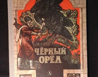 Book Black eagle. Karachay national fairy tales. 1981.