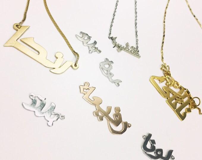 Custom Arabic Name Necklace in 14k Gold