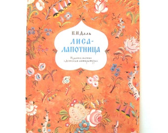 Lisa lapotnica, Russian folk tale about fox, Russian proverbs puzzles games patters, Russian folklore, Soviet Vintage Book, 1988, 80s