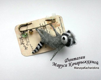 Handmade brooch with needle felted nimble raccoon MADE TO ORDER