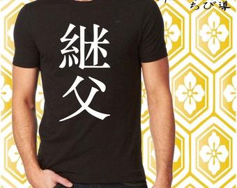 Step Father (継父) Japanese Kanji Shirt