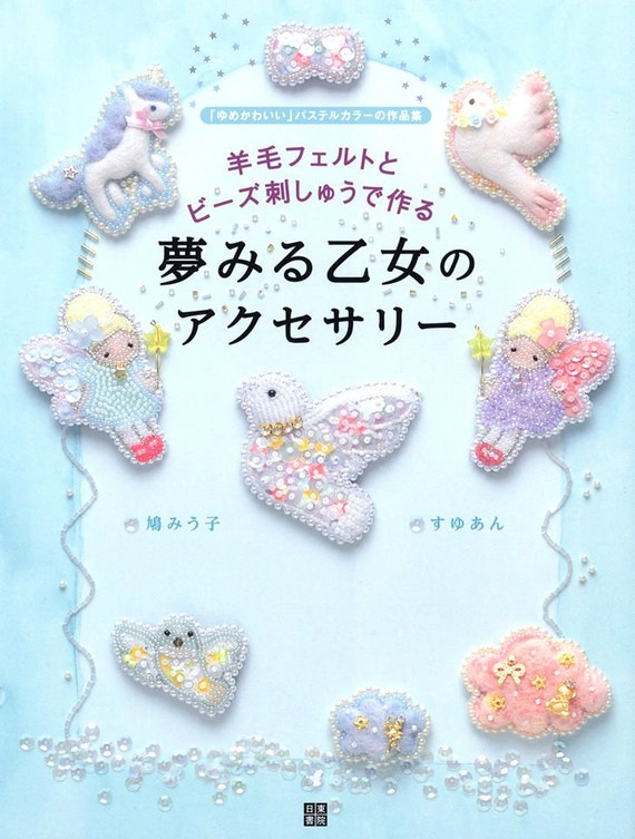 Wool felt and beaded embroidery jewelry craft book japanese