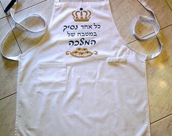 Personalized apron.  Custom apron