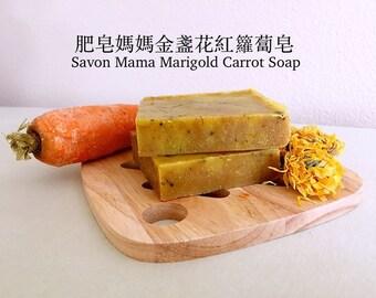 Marigold Carrot Soap