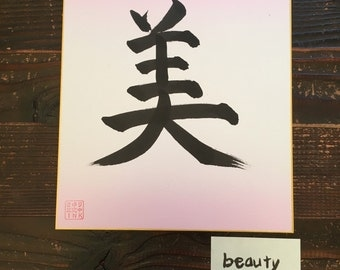 Beauty - Japanese calligraphy