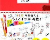 I love Ballpoint Pen Easy Illustration for Schedule Book - Japanese Book
