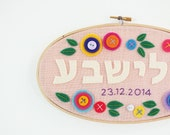 Girl's Hebrew name art ,Personalized Jewish baby gift, kid's room decor, Baby name wall art, Embroidery hoop, baby shower gift
