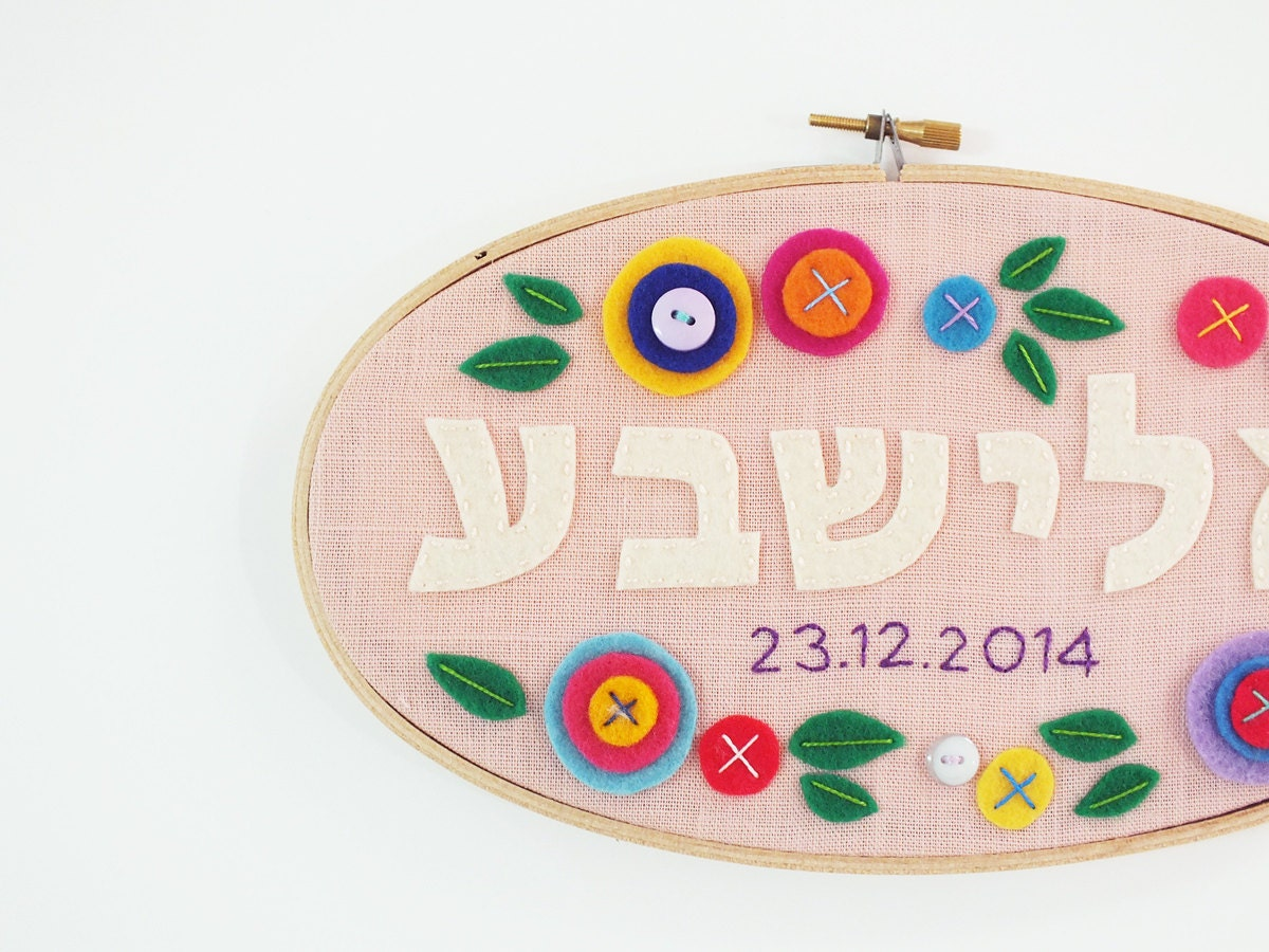 Jewish Baby Gifts Uk : Girl s hebrew name art personalized jewish baby gift