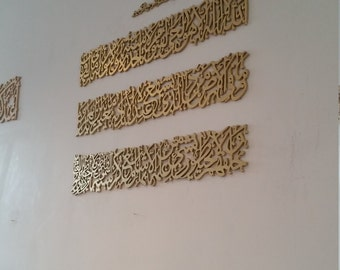 Ayatul Kursi (Verse of the throne) Stunning Islamic Wall Art Calligraphy 3D Lettering