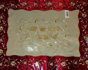 Judaica Challah Cover Shabbat Kiddush Burgundy Cream Gold Embroidery 16.5 x21""