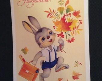 Postcard. Russia, USSR. 1989